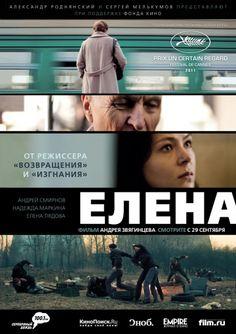 Елена (Yelena)