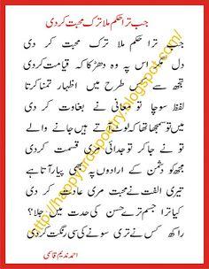 Urdu Poetry Collection: Jab tera hukam mila
