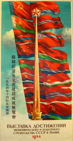 vintage propaganda poster advertising the achievements of the economical and cultural contribution by the USSR to China. Cold War Propaganda, Communist Propaganda, Propaganda Art, Culture Russe, Grafic Art, Back In The Ussr, Dope Cartoon Art, Political Posters, Russian Revolution