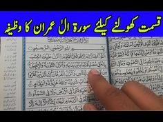 surah imran ka wazifa for Luck (Kismat) kholne wala wazifa Duaa Islam, Islam Hadith, Allah Islam, Islam Quran, Quran Quotes Inspirational, Islamic Love Quotes, Faith Quotes, Islamic Phrases, Islamic Messages
