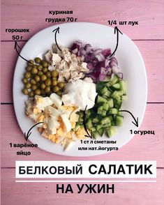Food To Go, Good Food, Food And Drink, Gourmet Salad, Easy Eat, Cooking Recipes, Healthy Recipes, Easy Meal Prep, Proper Nutrition
