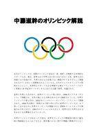 中藤滋幹 オリンピック 解説