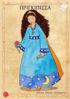Ένα κείμενο, μία εικόνα: «Φτιάξε ένα παραμύθι»: καρτέλα δεύτερη (πριγκίπισσ...
