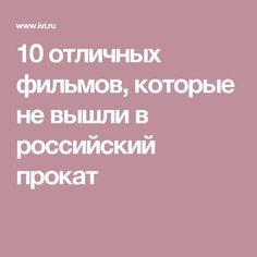 10 отличных фильмов, которые не вышли в российский прокат