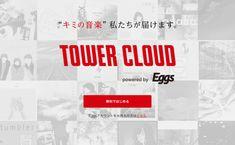 レコチョクとタワーレコードが設立した株式会社エッグスが運営する、インディーズアーティストの活動をサポートするサービス、TOWER CLOUD(タワークラウド)のオフィシャルサイトのWEBデザインです。