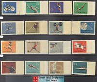 China Stamps - 19579, C72, Scott 467-482 1st National Games of PRC - MNH, F-VF (90467)