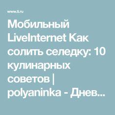 Мобильный LiveInternet Как солить селедку: 10 кулинарных советов | polyaninka - Дневник polyaninka |