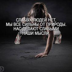 Включайте уведомление о новых публикациях Очень удобная функция. . #мотивация #мотивациякаждыйдень #спорт #цитаты #мысливслух #цитатывеликихженщин #мыслипозитивно #правдажизнионатакая #мыслидня #deng1vkarmane