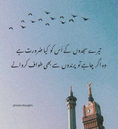Best Islamic Quotes, Muslim Love Quotes, Quran Quotes Inspirational, Beautiful Islamic Quotes, Old Memories Quotes, Poetry Quotes In Urdu, Urdu Quotes, Quotations, Qoutes