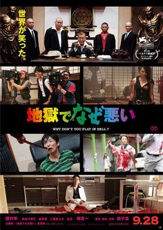 Directed by Sion Sono. A renegade film crew becomes embroiled with a yakuza clan feud. Cinema Posters, Film Posters, Cinema Movies, Film Movie, Wolverine And Jean Grey, Martial Arts Movies, Japanese Film, The Uncanny, Love Movie