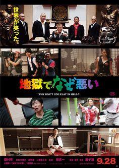 二階堂ふみ&星野源 トロント国際映画祭 観客賞