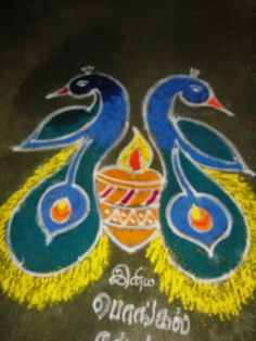 Peacock Rangoli