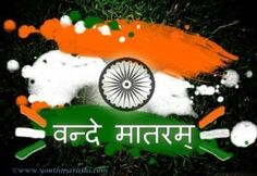 Top Indian Independence Day HD Images with message - WhatsApp Text Happy Independence Day Wallpaper, Happy Independence Day Quotes, 15 August Independence Day, Indian Independence Day, Independence Images, Happy 15 August, August 15, January 2016, Indian Flag Photos