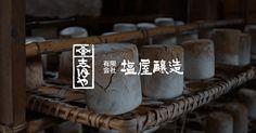 信州味噌の塩屋醸造HPの「ホーム」のページです。信州長野で作る味噌玉造り。須坂で味噌蔵見学や味噌作り体験、土産対応の直売店を併設。10棟の蔵を持ち国の有形文化財に指定。長野観光情報も記載されたホームのページです。