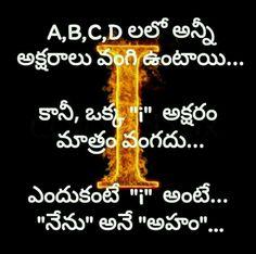 Ego Quotes, Bts Lyrics Quotes, Words Quotes, Love Quotes In Telugu, Telugu Inspirational Quotes, Life Lesson Quotes, Life Quotes, Daily Qoutes, Telugu Jokes