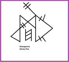 Автор Лиа От автора Манназ- оператор Перт- тайна, таинство, таинственность, Зеркальный Kenaz - это скрывать истину, перекрыв ее ложными опознавательными знаками