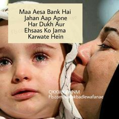 Love you maa,may Allah{SW} grant you a river in jannah,garnt you jannah,shower you with happiness and blessings and for every tear that you shed{ may Allah forgive us} may it be a river in jannah....Ameen love you maa maa....