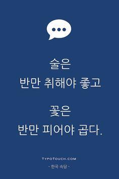 타이포터치 - 당신이 만드는 명언, 아포리즘 | 명언/대사/가사 Wise Quotes, Famous Quotes, Great Quotes, Inspirational Quotes, Good Sentences, Typography, Lettering, Korean Language, Proverbs
