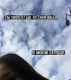 Russian Quotes, Dark Quotes, True Love Quotes, In My Feelings, Sentences, Meant To Be, Motivational Quotes, Sad, Love You