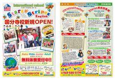 スターズ&ストライプス イングリッシュ様チラシ International School, Stripes, Kids, Google, Children, Young Children, Child, Babies