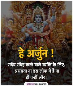 Ideas Quotes Inspirational God In Hindi Hindi Quotes Images, Hindi Quotes On Life, Karma Quotes, Quotes About God, Reality Quotes, Krishna Quotes In Hindi, Hindu Quotes, Radha Krishna Love Quotes, Spiritual Quotes
