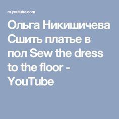 Ольга Никишичева Сшить платье в пол  Sew the dress to the floor - YouTube