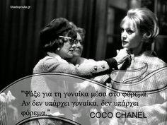 Η COCO CHANEL ΜΑΣ ΜΑΘΑΙΝΕΙ ΠΩΣ ΝΑ ΖΟΥΜΕ ΜΕ ΣΤΥΛ ~ staxtopouta Coco Chanel Quotes, Greek Quotes, Carolina Herrera, I Love Fashion, Einstein, Messages, My Love, Woman, Belle