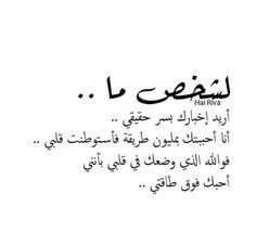 Proverbs Quotes, Quran Quotes, Wisdom Quotes, Life Quotes, Romantic Words, Romantic Quotes, Weird Words, Love Words, Love Smile Quotes