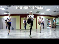 Урок БАЧАТА ( женский стиль) разминка / CasaDeRitmo Черкассы - YouTube