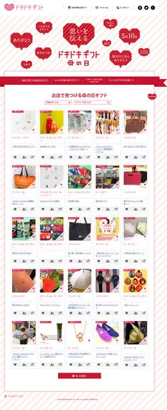 http://www.parco.jp/gift/mothersday/