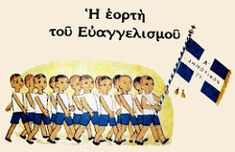 Greece Photography, Greek Beauty, Good Old Times, The Son Of Man, National Holidays, Vintage Comics, My Memory, Vintage Pictures, Special Education