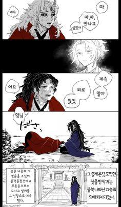 Demon Hunter, Horror Comics, Slayer Anime, Girl Quotes, Aesthetic Anime, China, I Am Awesome, Animation, Manga