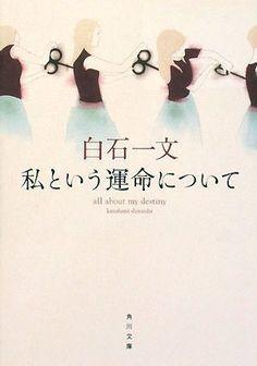 『私という運命について』(白石一文) - とある日本語教師の韓国滞在記 - Yahoo!ブログ