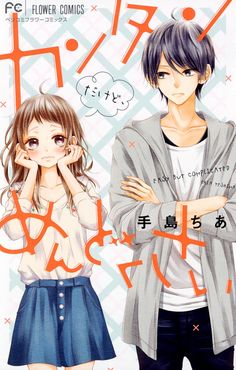 """""""Love is troublesome! Even a second after I fall, trouble starts. Yuuha (Senior high year) falls in love with anyone who is kind to her or shows her some affection. She is currently, secretly dating Kouno, a univ Manga Books, Manga To Read, Anime Chibi, Manga Anime, Fille Anime Cool, Anime Reccomendations, Otaku Issues, Devil Aesthetic, Anime Watch"""