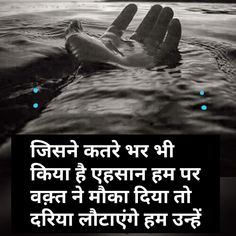 Hum v.. Hindi Quotes Images, Hindi Words, Hindi Quotes On Life, Motivational Quotes In Hindi, Crazy Quotes, Truth Quotes, Life Quotes, Inspirational Quotes, Reality Quotes