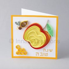 Quilted Rosh Hashana card