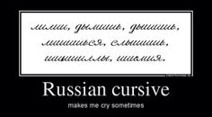 I have yet to learn the Russian alphabet in cursive!