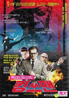 킹스맨 : 시크릿 에이전트 (Kingsman: The Secret Service, 2015) Retro poster - 디지털 아트, 브랜딩/편집