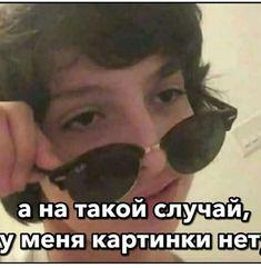 Funny School Memes, Funny Video Memes, Stupid Funny Memes, Funny Relatable Memes, Wtf Funny, Funny Fails, Vocaloid, Hello Memes, Happy Memes