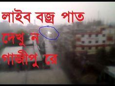 Rani Day (লাইব বজ্রর পাত দরা পরল মোবাইল ক্যামেরায়)