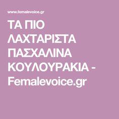 ΤΑ ΠΙΟ ΛΑΧΤΑΡΙΣΤΑ ΠΑΣΧΑΛΙΝΑ ΚΟΥΛΟΥΡΑΚΙΑ  - Femalevoice.gr Calm, Blog, Blogging