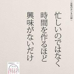 女性のホンネを川柳に。 忙しいが口癖にならないように。 . . . #女性のホンネ川柳 #恋愛#川柳 #仕事#忙しい#女性#日本語#口癖 #興味がない#ポエム#時間がない
