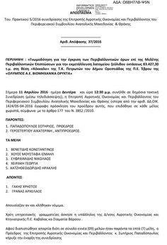Γνωμοδότηση της ΠΑΜΘ για την έγκριση των Περιβαλλοντικών όρων επί της Μελέτης Περιβαλλοντικών Επιπτώσεων για την εκμετάλλευση του ζεόλιθου στη θέση Κόκκαλο