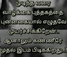 Tamil Motivational Quotes, Tamil Love Quotes, Sad Quotes, Girl Quotes, Inspirational Quotes, Language Quotes, Whatsapp Status Quotes, True Words, Friendship Quotes