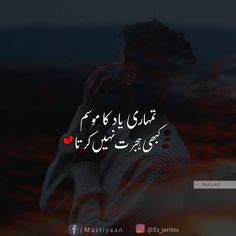 The Rabian collection Romantic Poetry For Husband, Love Romantic Poetry, Best Urdu Poetry Images, Love Poetry Urdu, Urdu Quotes, Poetry Quotes, Photo Quotes, Love Quotes, Poetry Text