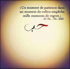 Patience, Image Citation, Vie Motivation, Allah God, French Quotes, Imam Ali, Hadith, Spirituality, Wisdom