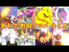 (6) 新わざ全35種類 戦闘アニメ まとめ【ポケモン ソード シールド ポケモン剣盾】 - YouTube