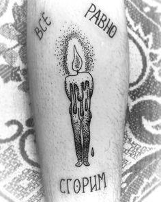 #тату #татуировка #домашняятатуировка #дотворк #дотворктату #графика #чб #гореть #горичтобысветить #сгорим #свеча #человек #огонь #tattoo #hometattoo #dotworktattoo #dotwork #bw #human #fire #candle #burn #weburn