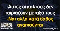 Funny Memes, Jokes, Make Smile, Sarcastic Quotes, Puns, Best Quotes, Greek, Sayings, Face