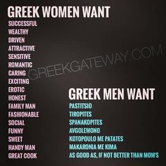 High standarts Greek Memes, Funny Greek, Greek Quotes, Wise Quotes, Book Quotes, Funny Quotes, Inspirational Quotes, Greek Sayings, Learn Greek